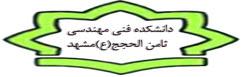 دانشکده فنی مهندسی ثامن الحجج(ع)مشهد
